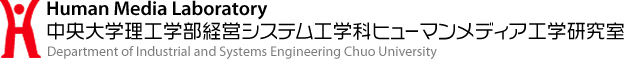 Human Media Laboratory 中央大学理工学部経営システム工学ヒューマンメディア工学研究室 Department of Indastrial and Systems Engineering Chuo University